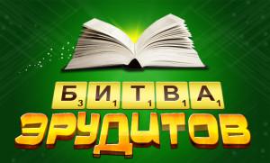 bitva-yeruditov